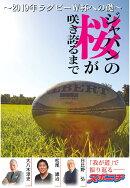 【POD】ジャパンの桜が咲き誇るまで 〜2019年ラグビーW杯への礎〜