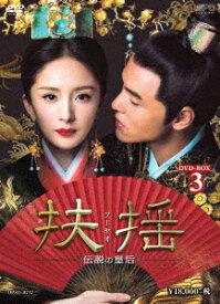 扶揺(フーヤオ)〜伝説の皇后〜 DVD-BOX3 [ ヤン・ミー[楊冪] ]