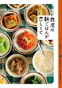 台湾の朝ごはんが恋しくて おいしい朝食スポット20と、簡単ウマい!思い出再現レシピ [ 台湾大好き編集部 ]