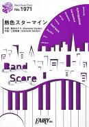 バンドスコアピース1971 熱色スターマイン by Roselia  〜TVアニメ「BanG Dream!」14話エンディング曲