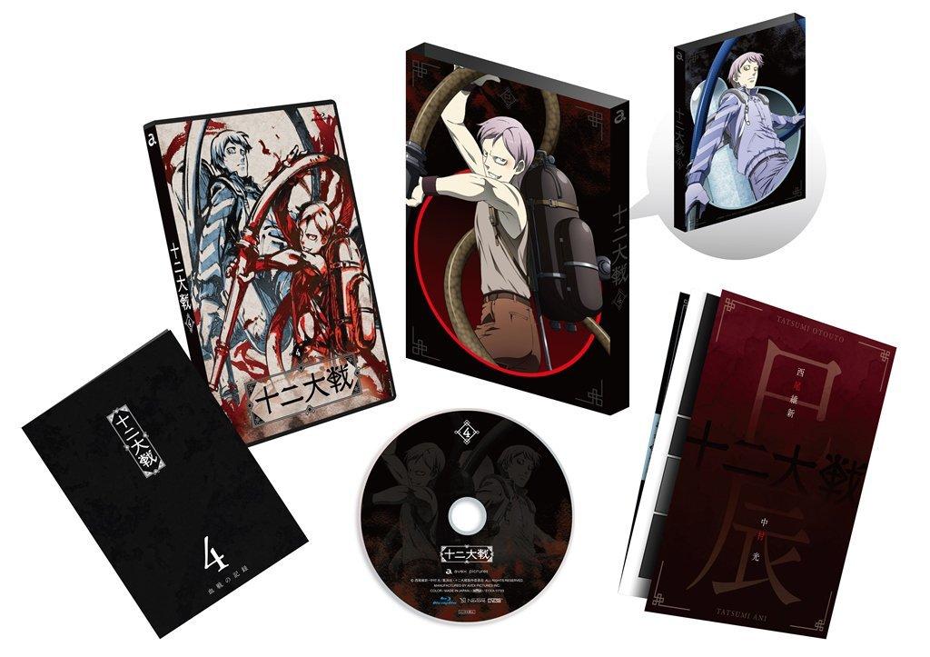 十二大戦 Vol.4 DVD