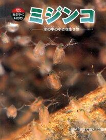 ミジンコ 水の中の小さな生き物 (科学のアルバムかがやくいのち) [ 森文俊 ]