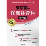 東京都の保健体育科参考書(2021年度版) (東京都の教員採用試験「参考書」シリーズ)