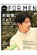 ハナコフォー・メン(vol.6(Spring/Su)