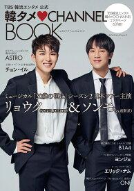 TBS 韓流エンタメ 公式 韓タメ・CHANNEL BOOK (カドカワエンタメムック)
