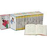 21世紀版少年少女日本文学館(全20巻セット)