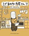 こぐまのケーキ屋さん そのご (ゲッサン少年サンデーコミックス) [ カメントツ ]