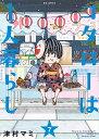 コタローは1人暮らし(7) (ビッグ コミックス) [ 津村 マミ ]