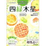 九星開運暦四緑木星(2020)