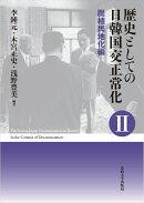 歴史としての日韓国交正常化2〈新装版〉