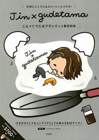Jin×gudetamaブランケットBOOK ([バラエティ])