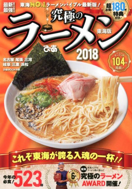 究極のラーメン東海版(2018) (ぴあMOOK中部)