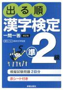 出る順漢字検定準2級一問一答改訂第2版