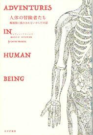 人体の冒険者たち 解剖図に描ききれないからだの話 [ ギャヴィン・フランシス ]