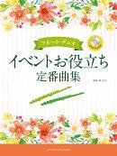 フルート・デュオ イベントお役立ち定番曲集