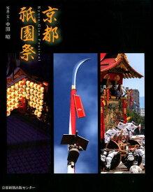 京都祇園祭 [ 中田昭 ]