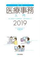 最新・医療事務入門 2019年版