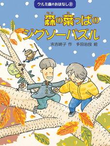 森の葉っぱのジグソーパズル クルミ森のおはなし (クルミ森のおはなしシリーズ 第3巻) [ 末吉 暁子 ]