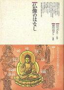 【バーゲン本】仏像のはなし