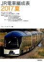 JR電車編成表2017夏 [ JRR ]