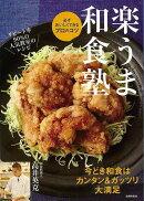 【バーゲン本】楽うま和食塾