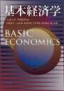 基本経済学 [ 大淵三 洋 ]