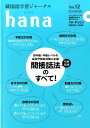 hana(vol.12) 韓国語学習ジャーナル 特集:間接話法(引用・伝聞)のすべて! [ hana編集部 ]