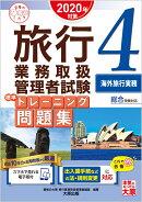 旅行業務取扱管理者試験標準トレーニング問題集(4 2020年対策)