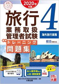 (スマホで見れる電子版付) 旅行業務取扱管理者試験 標準トレーニング問題集 4海外旅行実務 2020年対策 (合格のミカタシリーズ) [ 資格の大原 旅行業務取扱管理者 ]