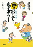 【バーゲン本】あそんで身につく日本語表現力1 声に出してあそぼう!