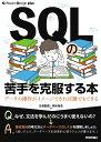 SQLの苦手を克服する本 データの操作がイメージできれば誰でもできる [ 生島 勘富 ]