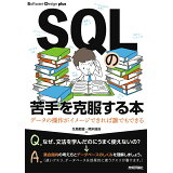 SQLの苦手を克服する本 (Software Design plusシリーズ)