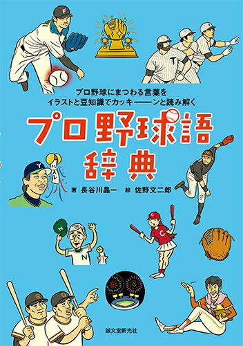 プロ野球語辞典 プロ野球にまつわる言葉をイラストと豆知識でカッキーンと読み解く [ 長谷川 晶一 ]