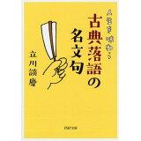 人生を味わう古典落語の名文句 (PHP文庫)
