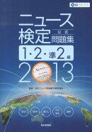 ニュース検定公式問題集1・2・準2級(2013年度版)