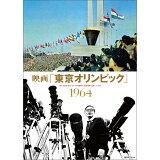 映画「東京オリンピック」1964