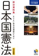 中学受験用 政治資料集 日本国憲法 改訂新版