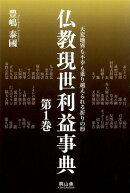 仏教現世利益事典(第1巻)