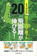 【バーゲン本】ゴルフ読むだけで誰でも20yd飛距離が伸びる!