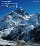 世界の名峰 グレートサミッツ 大陸の最高峰 エベレスト 〜世界最高峰を撮る〜 前編・後編【Blu-ray】