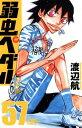 弱虫ペダル(57) (少年チャンピオンコミックス) [ 渡辺航 ]