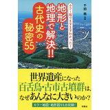 地形と地理で解決!!古代史の秘密55 (新書y)