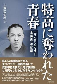 楽天ブックス: 特高に奪われた青春 - エスペランティスト斎藤秀一の ...