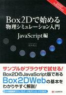 Box2Dで始める物理シミュレーション入門