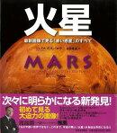 【バーゲン本】火星ー最新画像で見る赤い惑星のすべて