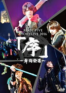 ROOT FIVE STORYLIVE TOUR 2016 『序〜舞闘絵巻〜』