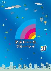 アメトーーク ブルーーレイ 31【Blu-ray】 [ 雨上がり決死隊 ]