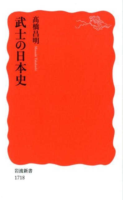 武士の日本史 (岩波新書) [ 高橋昌明 ]