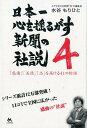 日本一心を揺るがす新聞の社説4 [ 水谷もりひと ]