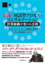 Dr.シャインの実践:対話型プロセス・コンサルテーション 営業組織が変わる法則 [ E.H. シャイン ]